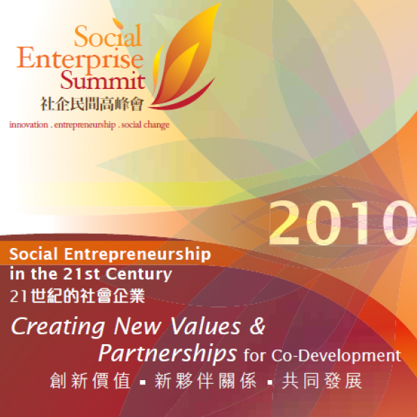 Social Enterprise Summit 2010
