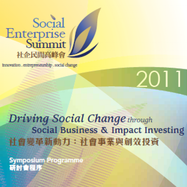 Social Enterprise Summit 2011