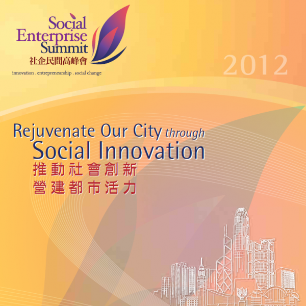 Social Enterprise Summit 2012