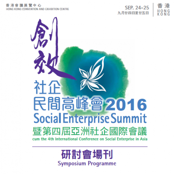 Social Enterprise Summit 2016
